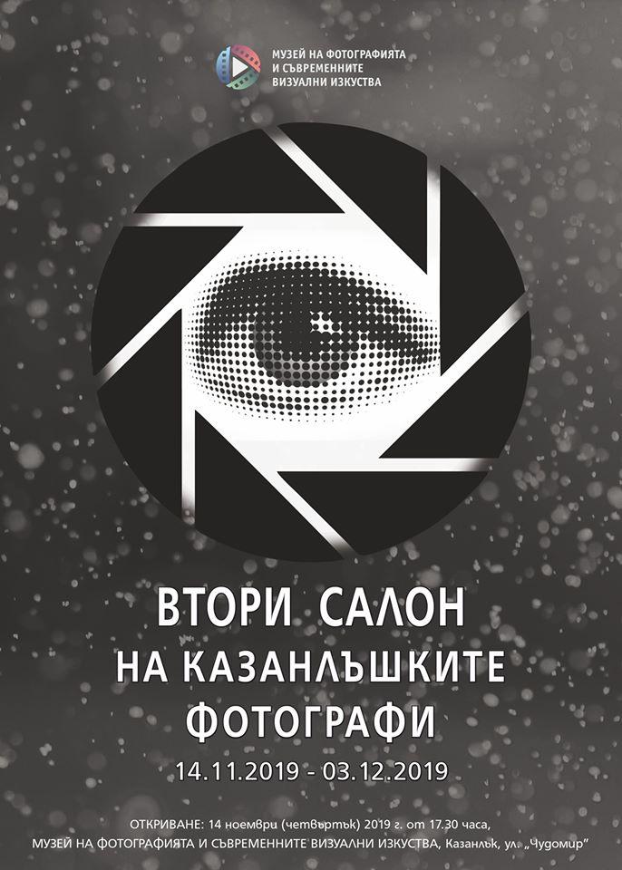 Втори Салон на казанлъшките фотографи