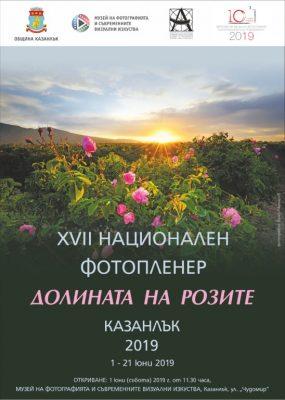 """XVII Фотопленер """"В Долината на розите"""""""