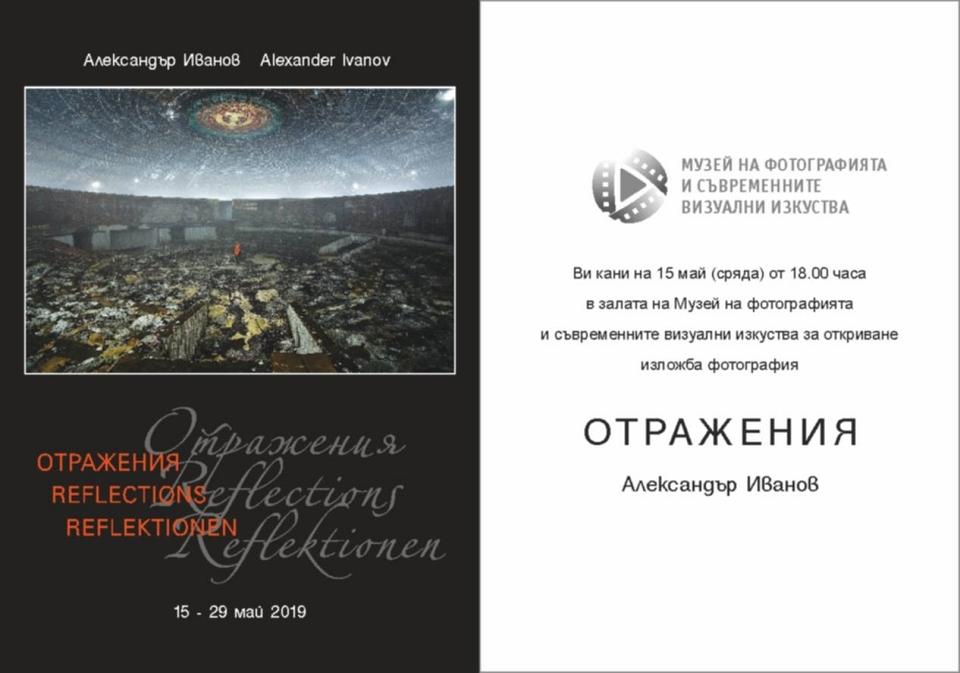 Отражения - Александър Иванов
