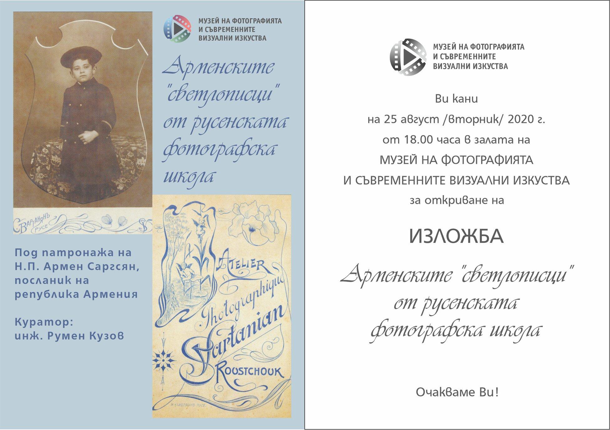 "Арменските ""светлописци"" от русенската фотографска школа"