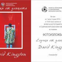 Случки от улицата - Дейвид Кингстън