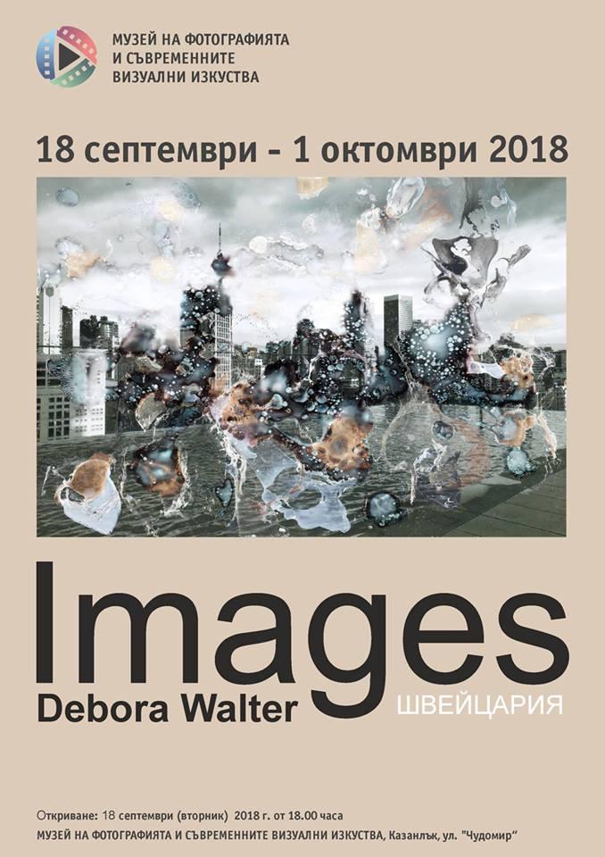 Изложба Images - Дебора Валтер