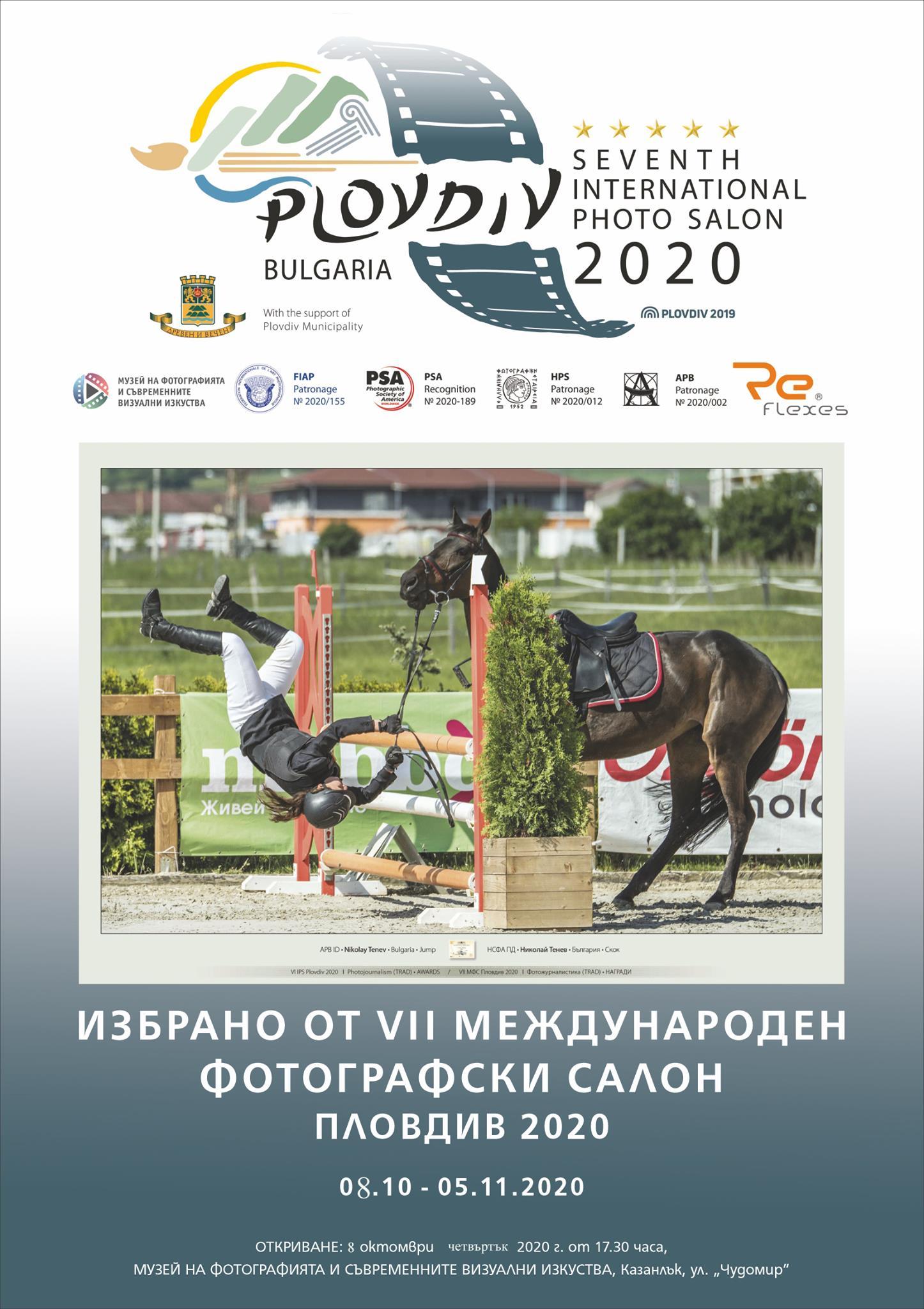 Избрано от 7-mи МФС-Пловдив