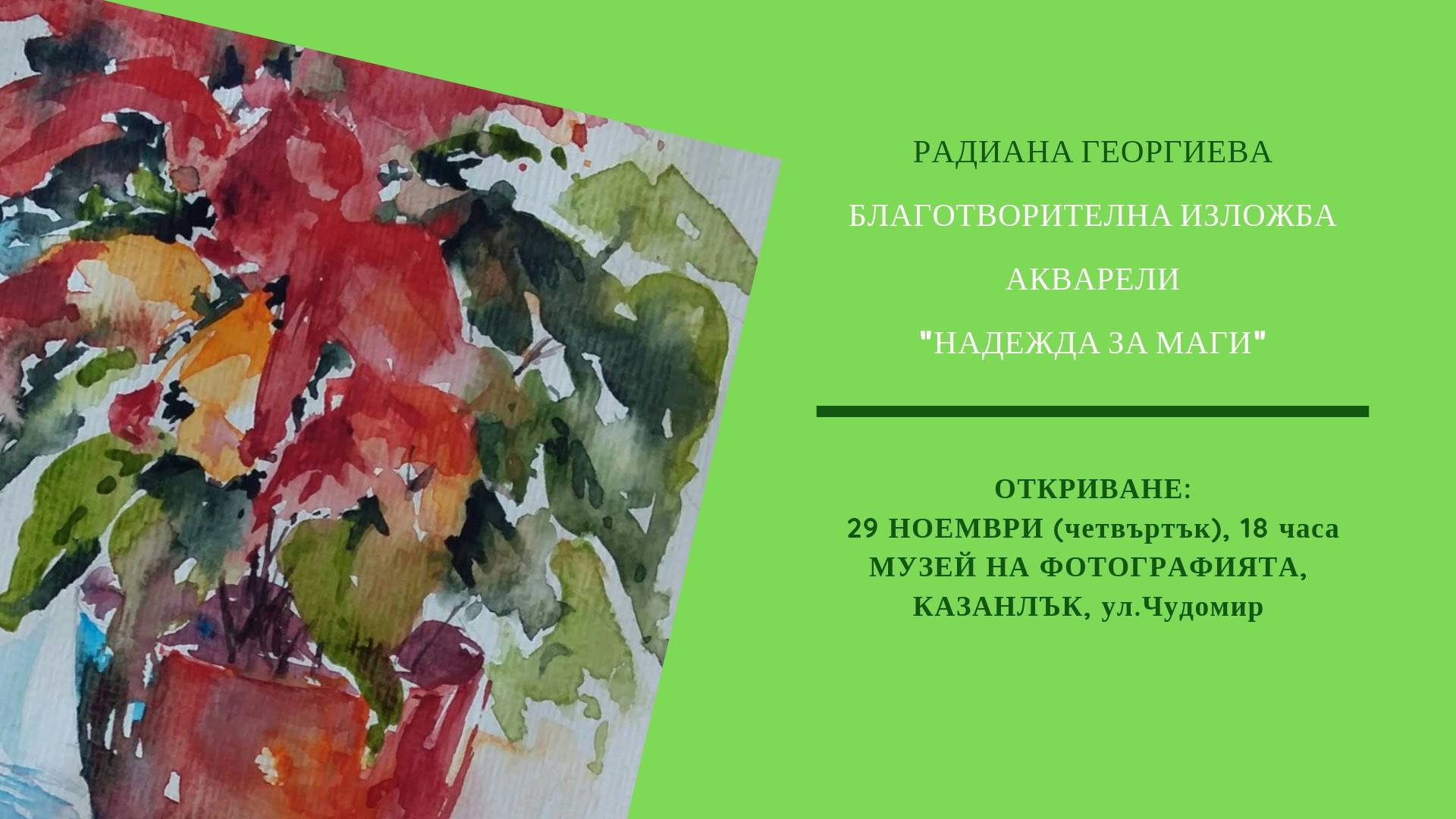 """Благотворителна изложба-акварели """"Надежда за Маги"""""""