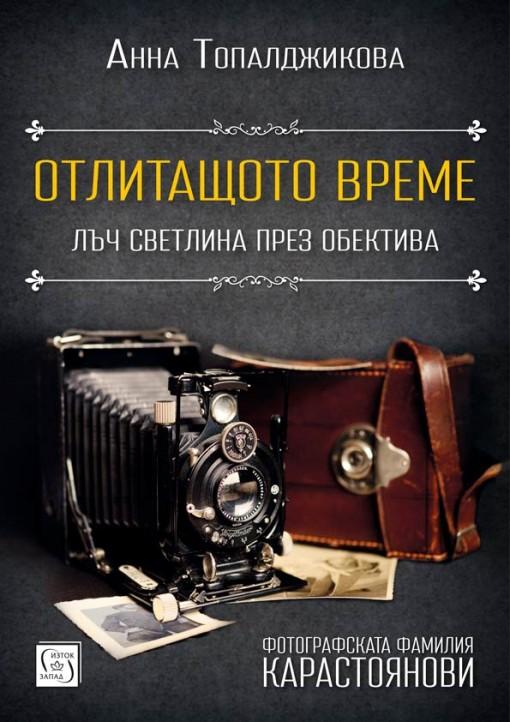 Представяне на книга за фотографската фамилия Карастоянови