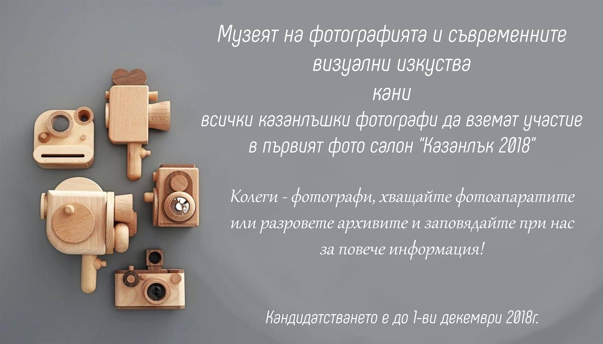 Фото салон Казанлък 2018