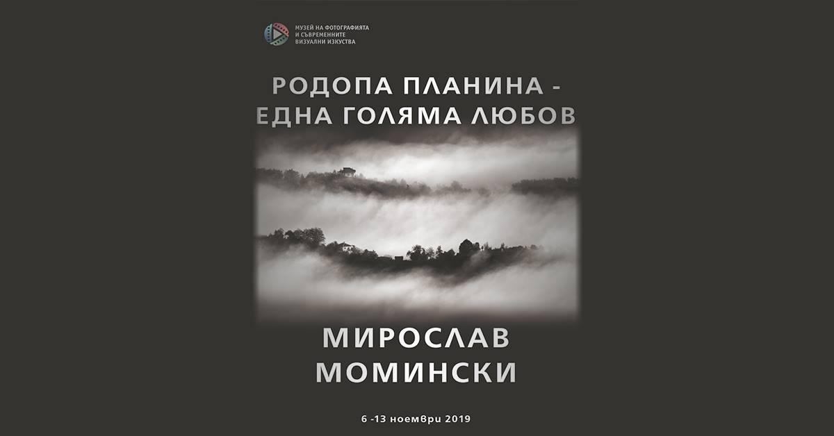 Родопа Планина - една голяма любов