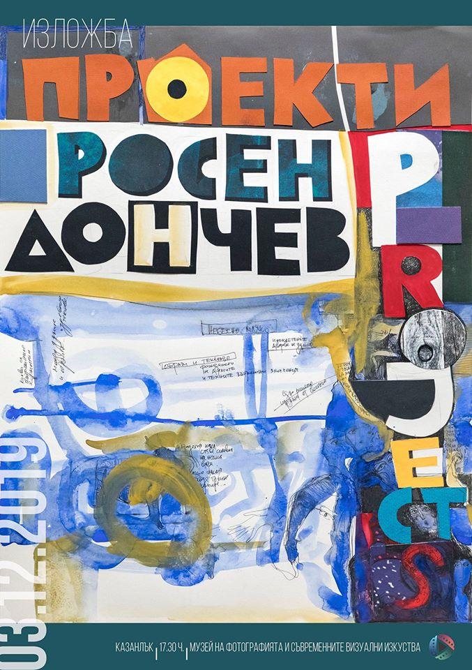 Проекти - Росен Дончев