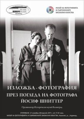 """Фотоизложба """"През погледа на фотографа Йосиф Шнитер"""" в Казанлък"""