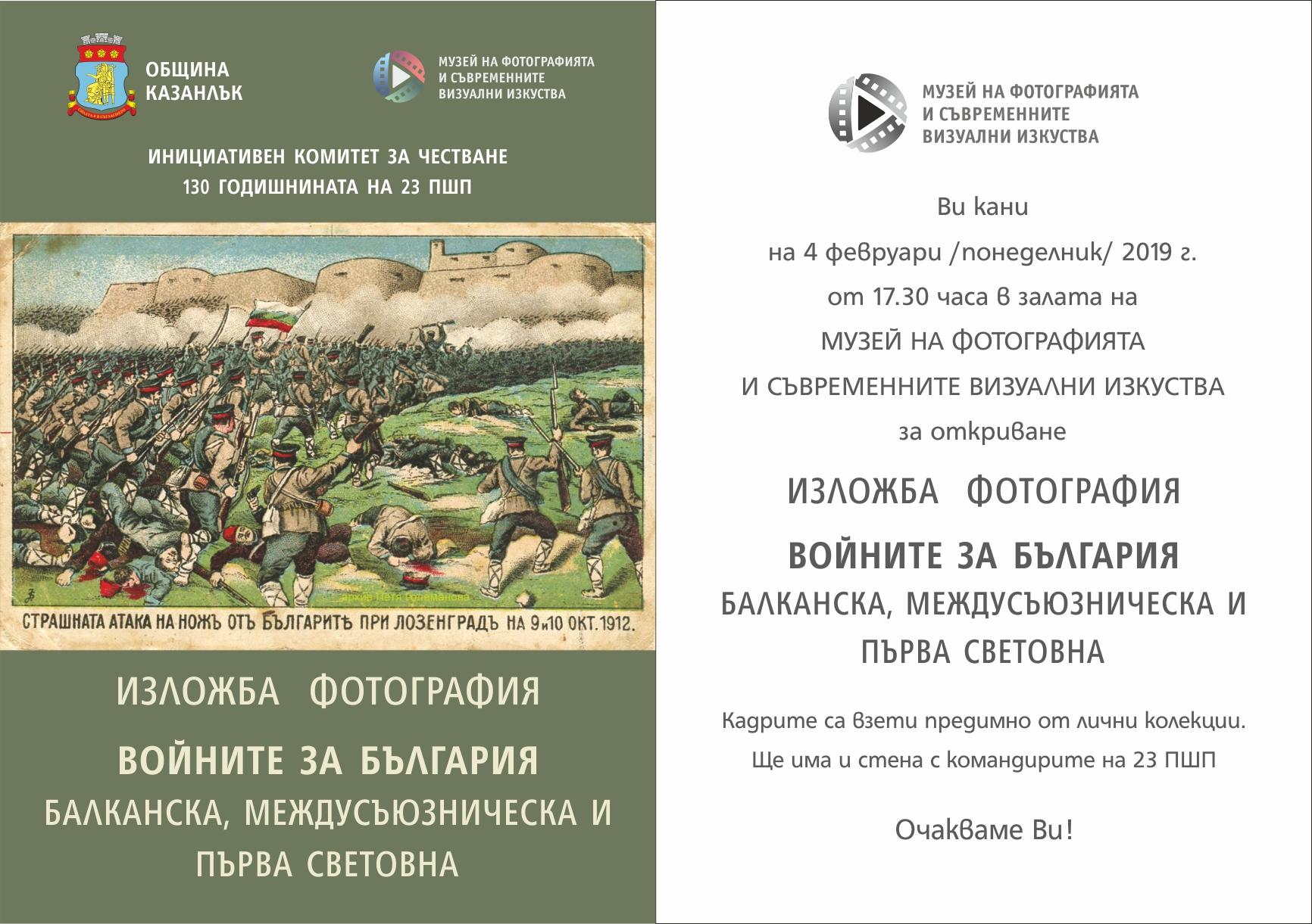 Войните за Българи